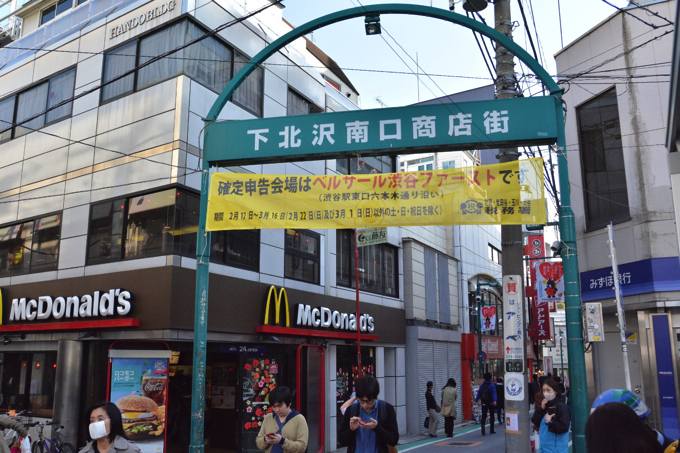 shimo01 一人暮らしにもオススメ!都内で活気のある商店街を9つピックアップ