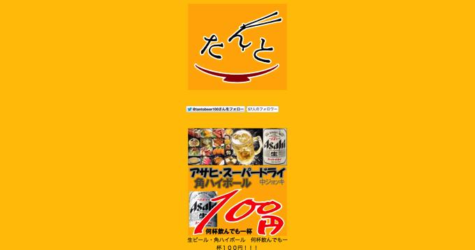 f55ac2ffc638c9fe8af968678845b0da 【渋谷で安く酔いたい人集合!】一人で入れて財布に優しいせんべろ系居酒屋5選