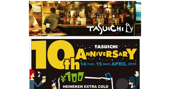 tasuichi 【渋谷で安く酔いたい人集合!】一人で入れて財布に優しいせんべろ系居酒屋5選