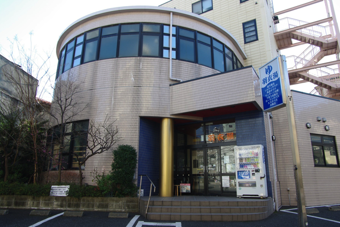 hagoromo4 copy 遅くまで働いても安心!24時以降も営業している渋谷区の銭湯まとめ