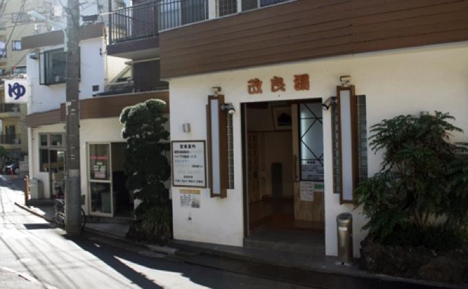 kairyouyu 遅くまで働いても安心!24時以降も営業している渋谷区の銭湯まとめ