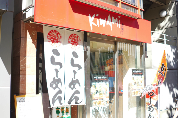 kiwami2 【節約したい!でもラーメンが好き】350円以下で食べられる都内のラーメン屋5選
