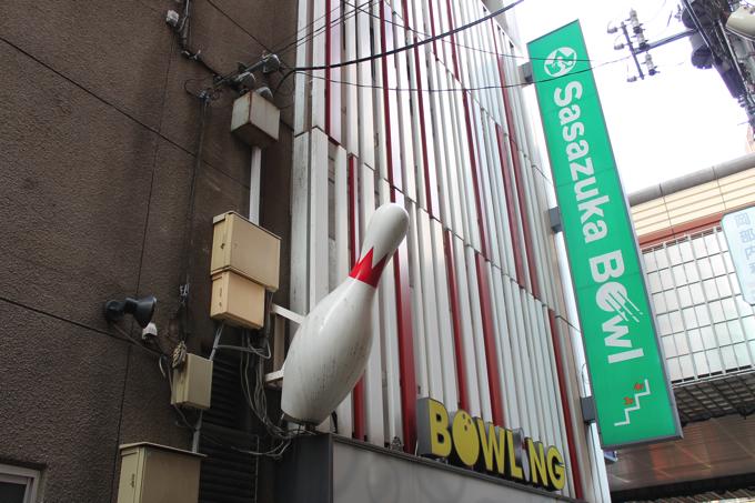 IMG 6496 「住みたい街ランキング」には入っていないけど、絶対住むべき街シリーズ 〜第15回:笹塚〜