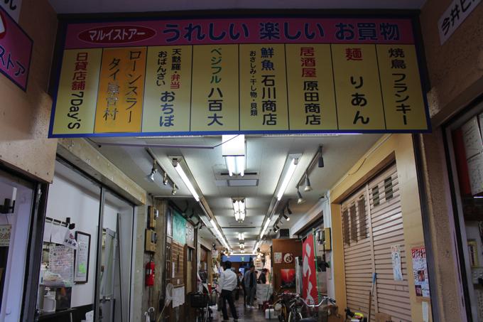 IMG 6539 「住みたい街ランキング」には入っていないけど、絶対住むべき街シリーズ 〜第15回:笹塚〜