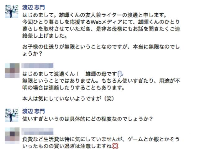 mugen 20 【生活費5000万円!?】お金持ちの大学生ってどんなひとり暮らしなの?