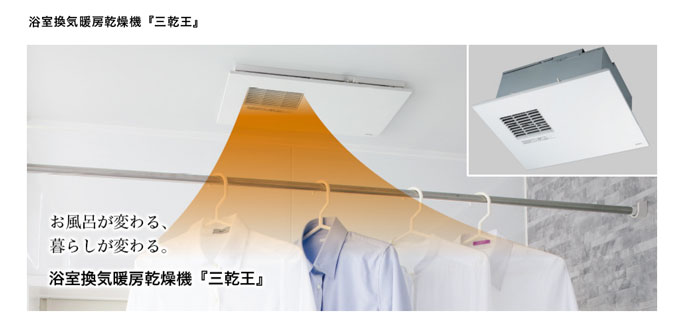 e91a68d8050db8d88e871dd9fb1f3a6b 花粉の季節にありがたい!室内で洗濯物も干せる浴室暖房乾燥機のメリット・デメリット